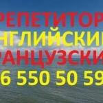 Английский, Французский языки в Бишкеке учитель репетитор преподаватель